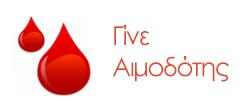 Γίνε Αιμοδότης, , Γενικό Νοσοκομείο Κιλκίς