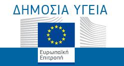 Ευρωπαϊκή Επιτροπή Δημόσιας Υγείας