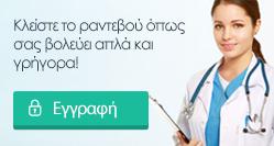 Ηλεκτρονική Υπηρεσία Βεβαιώσεων & Ραντεβού, Γενικό Νοσοκομείο Κιλκίς